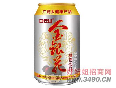 白云山金银花植物饮料310ml