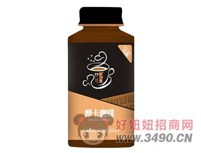 爱加壹低糖摩卡咖啡350ml
