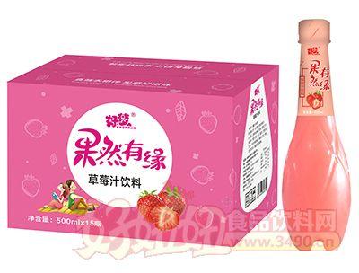 好梦果然有缘草莓汁饮料500ml×15瓶