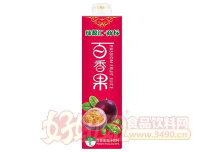 绿源汇百香果果汁饮料1L