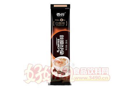 香约28克白咖啡