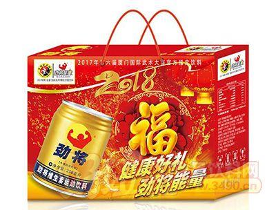 劲将维生素运动饮料礼盒