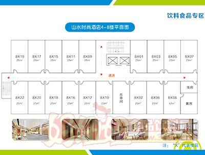 山水时尚酒店4-8楼平面图