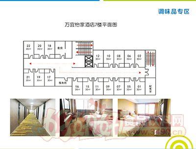 万怡酒店7楼平面图