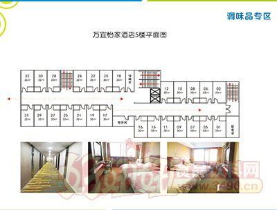 万怡酒店5楼平面图
