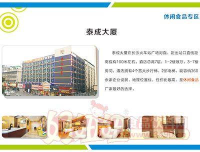 泰成大厦介绍――休闲食品专区