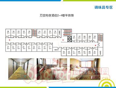 万怡酒店2-4楼平面图