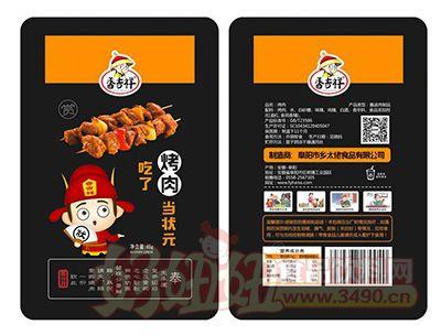 香吉祥烤肉65g