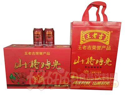 顶养王老吉山楂时光山楂果汁饮料组合