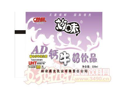 晨光-AD钙牛奶