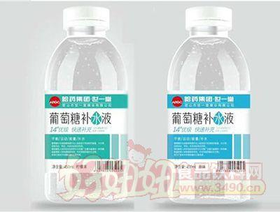 哈药集团葡萄糖补水液
