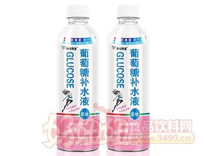 哈药集团原味葡萄糖补水液500ml