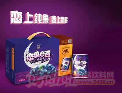 西部印象恋果e百野生蓝莓汁