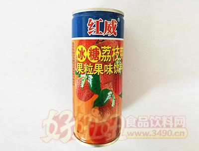 红威冰糖荔枝爽果粒果味饮料
