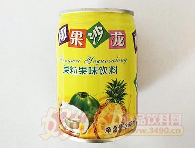 椰果沙龙果粒果味饮料