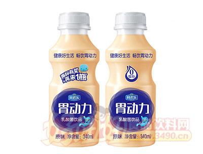 同君乐胃动力乳酸菌饮品340ml