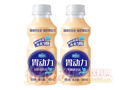 同君乐胃动力乳酸菌饮品340ml原味