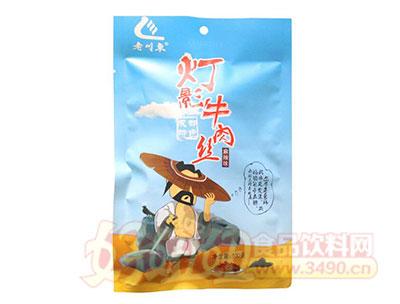 老川东灯影牛肉丝100g