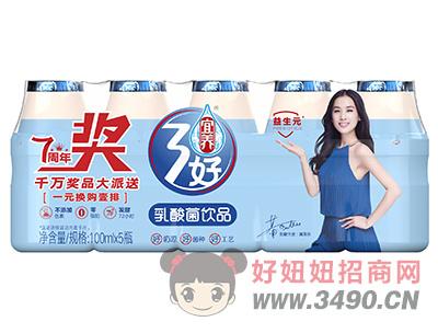 宜养三好乳酸菌lehu国际app下载100ml×5瓶(膜包)