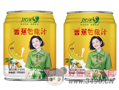 优洋香蕉芒果汁复合果汁饮料250ml粗罐