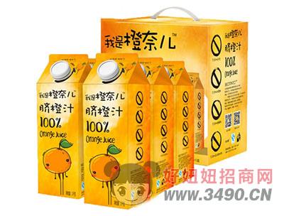 我是橙奈儿脐橙汁1Lx6盒