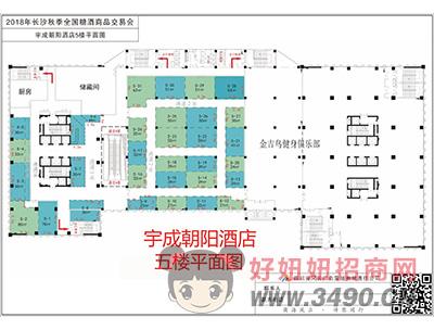 宇成朝阳酒店5楼平面图