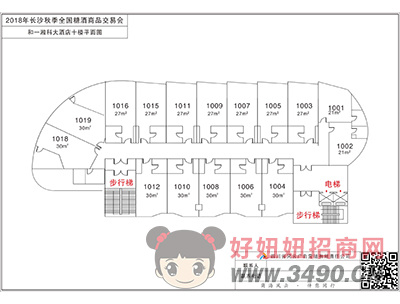 和一湘科大酒店十楼平面图