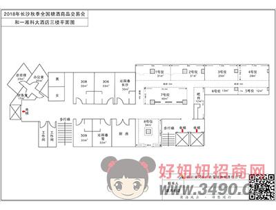 和一湘科大酒店三楼平面图