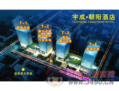宇成朝阳酒店外观整体图