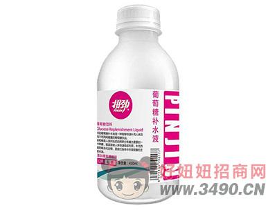 拼劲葡萄糖补水液葡萄糖饮料本色口味450m