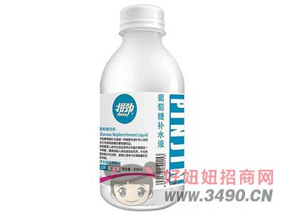 拼劲葡萄糖补水液葡萄糖饮料本色口味450ml