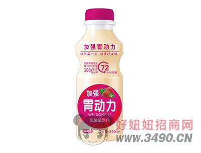 加强胃动力72小时发酵乳酸菌饮料草莓味340ml
