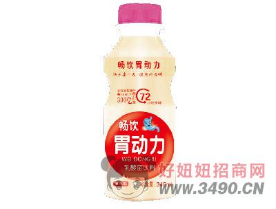 畅饮胃动力72小时发酵乳酸菌饮料草莓味340ml