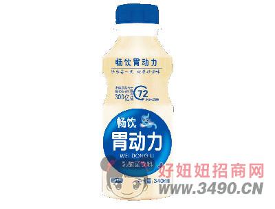 畅饮胃动力72小时发酵乳酸菌饮料原味340ml