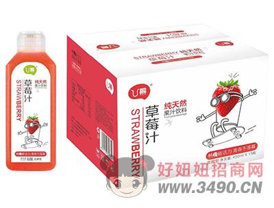 U幕草莓汁饮料450ml×15瓶