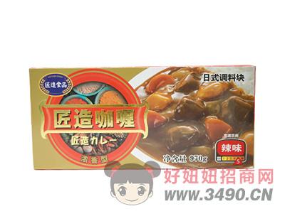 匠造咖喱970g辣味