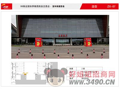 长沙秋季糖酒会会展中心(户外)造型