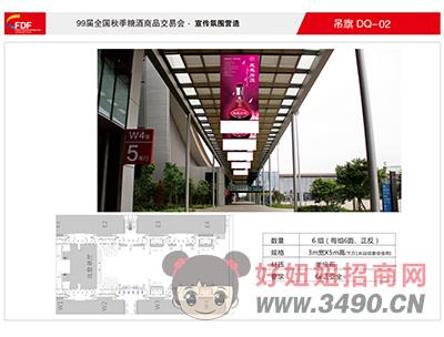 长沙秋季糖酒会会展中心(户外)吊旗