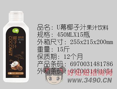 U幕椰子汁饮料450ml