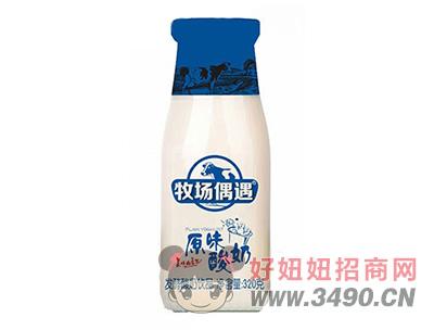 牧场偶遇原味酸奶320g