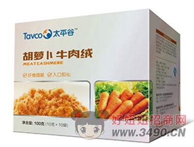 太平谷胡萝卜牛肉绒纸盒