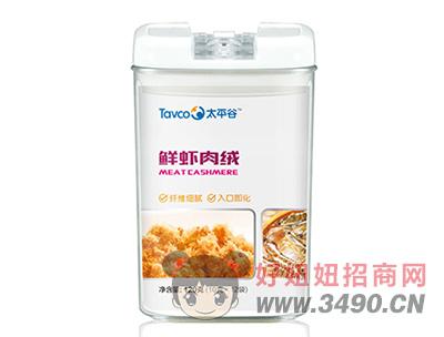 太平谷鲜虾肉绒