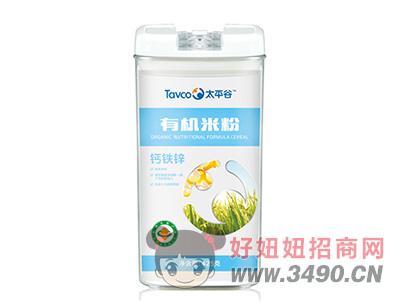 太平谷有机米粉(钙铁锌)