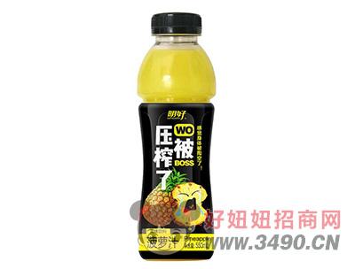 明好被压榨了菠萝汁550ml