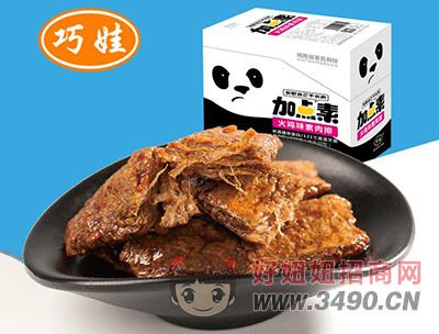 巧娃火鸡味素肉排盒装