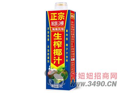 浪漫之椰生榨椰汁1L