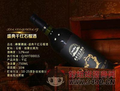 盛典干红石榴酒750ML(十年)