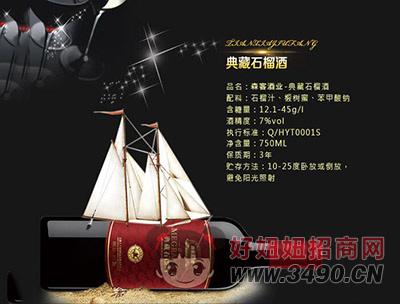 典藏石榴酒750ML(三年)