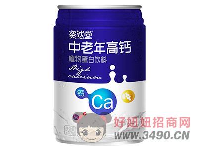 姿然堂中老年高钙植物蛋白饮料240ml罐装