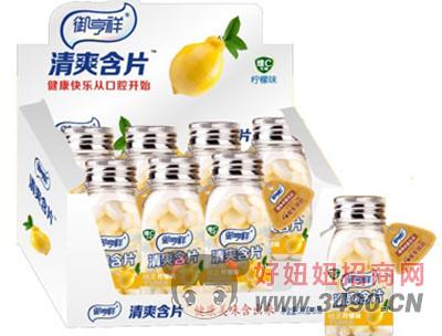 御亨祥清爽含片柠檬味